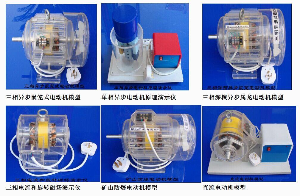 透明电动机教学模型