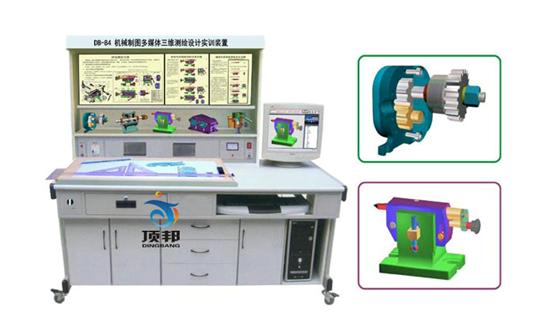 机械制图多媒体三维测绘设计实训装置
