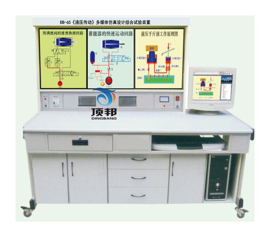 《液压传动》多媒体仿真设计综合试验装置