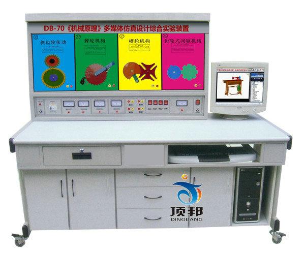 《机械原理》仿真设计综合实验装置