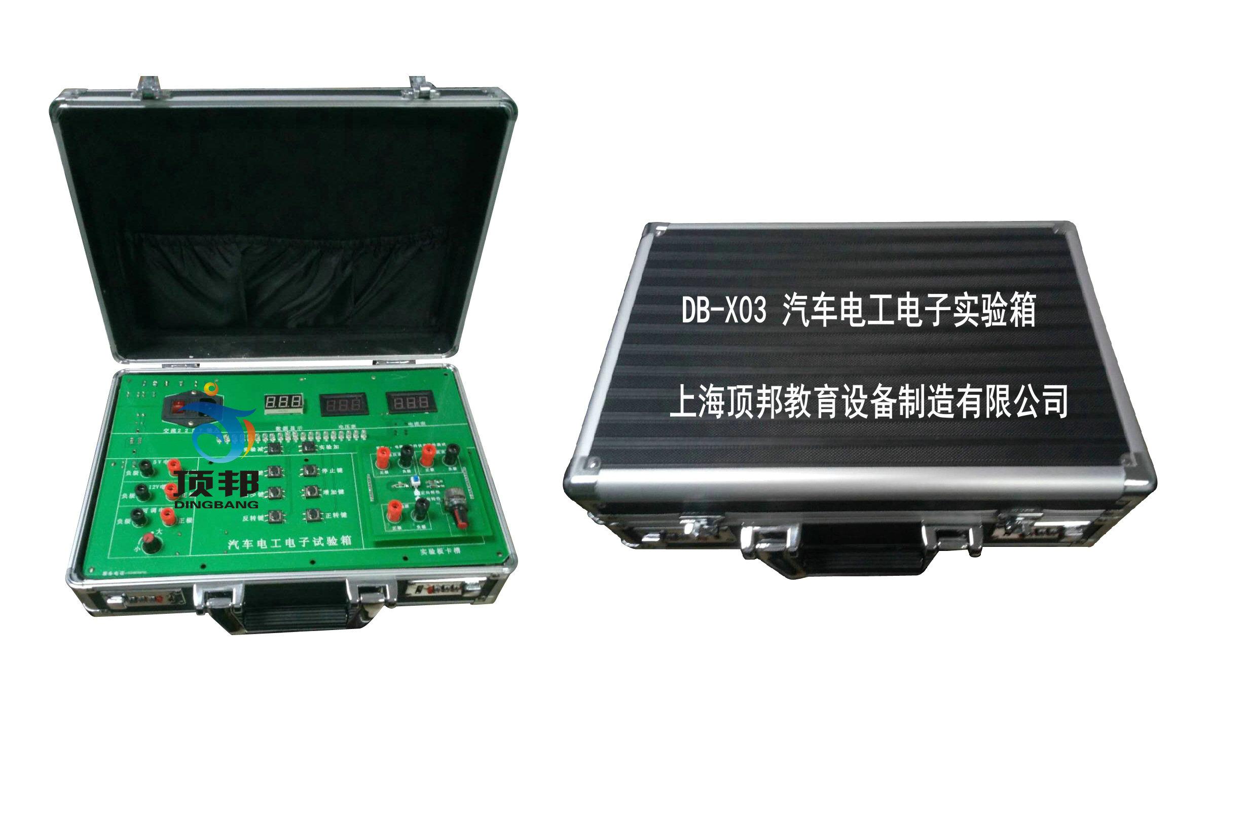 汽车电工电子实验箱