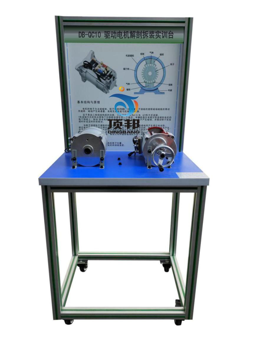 驱动电机解剖拆装实训台